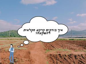 איך בדוקים קרקע חקלאית להשקעה?