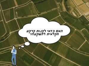 האם כדאי לקנות קרקע חלקאית להשקעה?